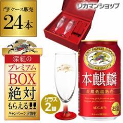 キリン 本麒麟 ほんきりん 350ml×24本 麒麟 新ジャンル 第3の生 ビールテイスト 350缶 国産 1ケース販売 缶 長S