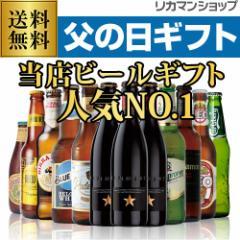 世界のビール 12本飲み比べ ギフトセット スペイン産高級ビール入り 全種類の商品説明がわかるビールリスト付