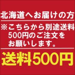 【北海道】送料 別途500円