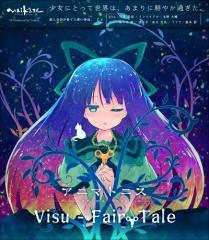 アニマトニス-Animahtnis Visu - FairyTale(12/29発売予約) -舞風-Maikaze--