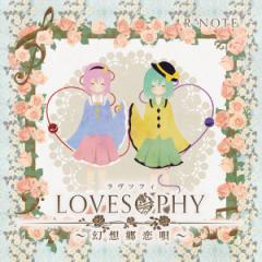LOVESOPHY 〜幻想郷恋唄〜 -あ〜るの〜と-