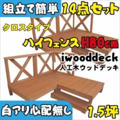 ウッドデッキ 14点セット 80cmハイフェンスクロスタイプ 1.5坪ナチュラル アイウッド人工木製 縁台 フェンス