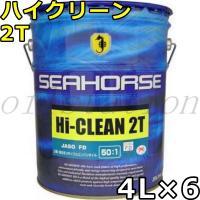 シーホース ハイクリーン 2T FD 青色 4L×6 送料無料 SEAHORSE Hi-CLEAN 2T