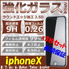【3枚セット】【強化ガラスフィルム】 自動密着 最強9H 気泡レス iphoneX iphone8 iphone8plus iphone7 iphone7plus iphone6s 送料無料