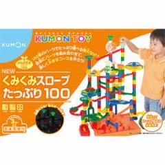 子どもを伸ばすくもんの知育玩具【NEWくみくみスロープ たっぷり100】くもん出版