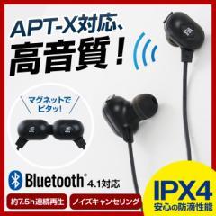 送料無料 ワイヤレスイヤホン  防滴 IPX4 防水 軽量 高音質 APT-X コーデック ブルートゥース イヤホン Bluetooth 4.1