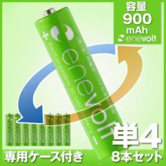 充電池 単4形 8本セット エネボルト enevolt 900mAh 送料無料 ケース付 ニッケル水素電池 乾電池 充電式 電池 単四 ラジコン おもちゃ