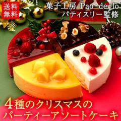 クリスマスケーキ 2017 4種類のパーティーケーキアソート6号サイズ ギフト プレゼント