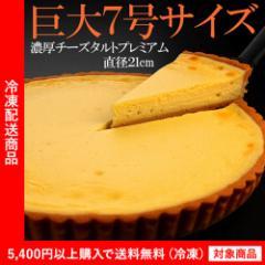 送料無料 濃厚チーズタルトプレミアム 巨大7号サイズ ベイクド(5400円以上まとめ買いで送料無料対象商品)(lf)あす着