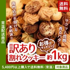 クッキー 送料無料 一流ホテル御用達  訳あり割れクッキー約1kg 全8種類MIX 欠け お菓子 食品 スイーツ 焼き菓子(ln)あす着