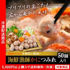 つみれ 海鮮漁師 かにつみれ 50粒入り 業務用 カニ 蟹 鍋 なべ(5400円以上まとめ買いで送料無料対象商品)(lf)