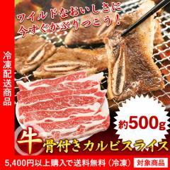 牛肉 グルメ 牛骨付きカルビスライス500g(5400円以上まとめ買いで送料無料対象商品)(lf)