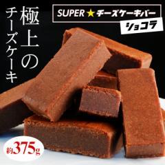 送料無料 チョコレート ホワイトデー 2018 SUPERショコラチーズケーキバー約375g 10本入り ニューヨークチーズケーキ メール便