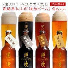 敬老の日 ギフト プレゼント  ビール 送料無料 道後ビール(ケルシュ・アルト・スタウト・ヴァイツェン)4本セット 水口酒造 (oms)