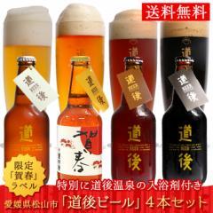 クラフトビール 送料無料 道後ビール4種(ケルシュ・アルト・スタウト・ヴァイツェン)4本セット 限定お年賀ラベル (oms)