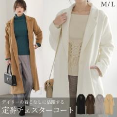【SALE5798円→3768円】ロング丈シングルチェスターコート[入荷済]