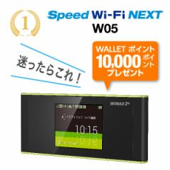(auユーザー限定)10,000WALLETポイントプレゼント/WiMAX Speed Wi-Fi NEXT W05(ワイマックス)