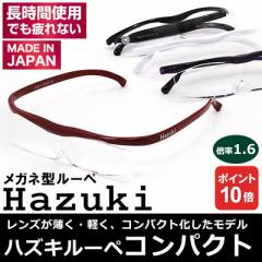 メーカー保証付 Hazuki ハズキルーペ Part5 コンパクト メガネ型ルーペ 拡大鏡 倍率 1.6倍 プリヴェAG