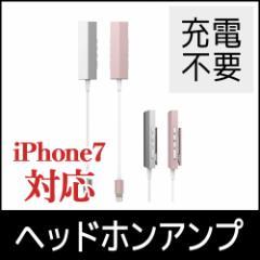ヘッドホンアンプ  Lightnign端子 イヤホンジャック iPhone7 iPhone8 iPhoneX アンプ 有線イヤホン イヤホン イヤフォン  iina-いのべ