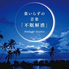 薬いらずの音楽(R)〜「不眠解消」  【送料無料】ヒーリング 不眠 誘眠