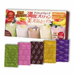 ●◆濃厚Sweets ダイエットクレンズ満腹プロテイン・美スリムシェイク EV95143