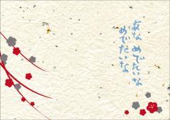 ペーパー・ランチョンマット『お正月 めでたいな』 10枚入 (B4版)  LUN-197