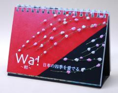 2018年版卓上カレンダー 『Wa〜和〜 日本の四季を愛でる』 〜歳時記カレンダー〜 【2個までメール便OK!】