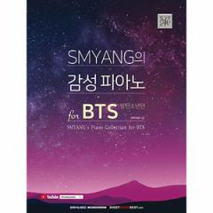 韓国楽譜集 人気ユーチューバーSMYANGの感性 K-POP ピアノ for BTS 防弾少年団