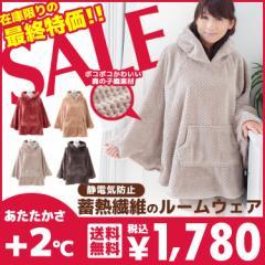 【数量限定セール】着る毛布 ルームウェア Blanko 蓄熱ルームポンチョ 鹿の子織 フランネル あったか FRRP-01 送料無料