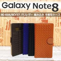 Galaxy Note8 SC-01K SCV37 ケース 編み込み 格子柄 レザー 手帳型ケース スマホケース カバー galaxy note8 sc-01k scv37