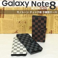 Galaxy Note8 SC-01K SCV37 ケース モノトーン チェック柄 格子柄 市松模様 レザー 手帳型ケース スマホケース カバー sc-01k scv37