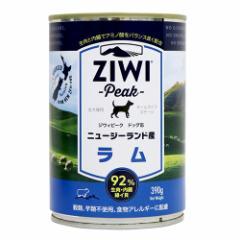 【ジウィピーク】ドッグ缶ラム390g ZiwiPeak ziwipeak ウェットフード ラム 犬缶 天然素材 安心 安全