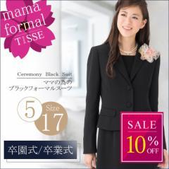 翌日着 10%OFF ネックレス付 後ろ姿が綺麗なブラックフォーマル 大きい サイズ スーツ レディース 喪服 礼服 S/M/L/LL lq-001