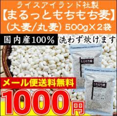 【メール便送料無料】国産100% まるっともちもち麦(大麦/丸麦) 計1kg(500g×2袋)[ハーベストシーズン]