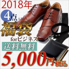 [送料無料]2018年 福袋 お得 年末 年始 ルミニーオ ビジネスシューズ 靴下 ベルト 財布 本革 合計4点セット コーラ  luminio-5000