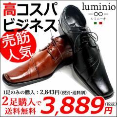 クーポン可★ 2足セットで送料無料に お得な福袋  革靴 ビジネスシューズ メンズ 靴 ブラック 茶 スーツ フォーマル  041 ルミニーオ