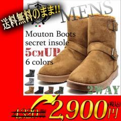 【送料無料】メンズ ムートンブーツ 靴 シューズ ファー ムートン ショートブーツ ルミニーオ ブーツ シークレット インヒール付 42315