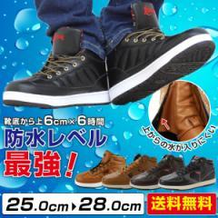 送料無料 スニーカー メンズ ハイカット 黒 ブラック 防水 おしゃれ 靴 LARKINS L-6070B L-6640 ラーキンス