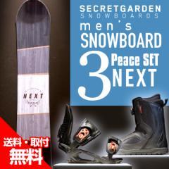 スノーボード 3点セット メンズ SECRETGARDEN NEXT TGFダイヤル式ブーツ キャンバー グラトリ フリーライディング 2018 新作
