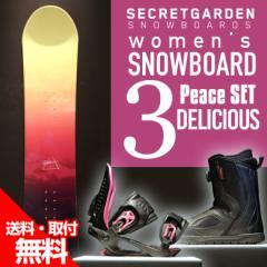 スノーボード 3点セット レディース SECRETGARDEN DELICIOUS TGFシステム簡単ダイヤル式ブーツキャンバー 2018 新作 3点 セット