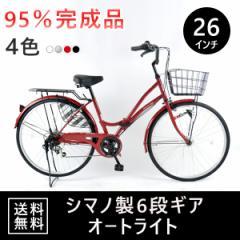 【MCA266-2018】★送料無料★オートライトママチャリ シマノ製6速ギア付き★自転車 21technology