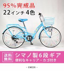 【EM226】子供用自転車 キッズバイク 22インチ シマノ製6段ギア付 本体 95%完成車