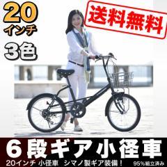 【スプリングセール】【SK206】20インチ 小径車 ミニベロ 自転車