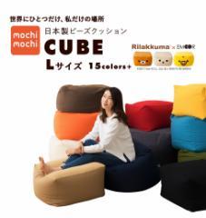日本製 ビーズクッション 「人をダメにする もちもち クッション」もちもち キューブ/Lサイズ ニット生地