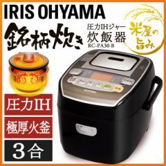 [ポイント8倍!]【SALE】圧力方式 炊飯器 米屋の旨み 銘柄炊き 圧力IHジャー炊飯器 3合 ブラック RC-PA30-B アイリスオーヤマ 送料無料