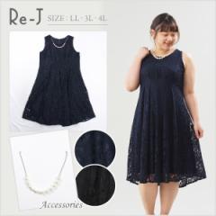 [LL.3L.4L]ドレス フォーマルドレス ワンピース レース 3,000円で店内送料無料 大きいサイズ レディース SUPURE(スプル)