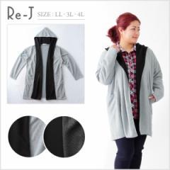 [LL.3L.4L]トッパー カーディガン フード 羽織り 3,000円で店内送料無料 大きいサイズ レディース Re-J(リジェイ)