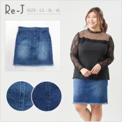 [LL.3L.4L]スカート ミニ デニム フリンジ 3,000円で店内送料無料 大きいサイズ レディース Re-J(リジェイ)
