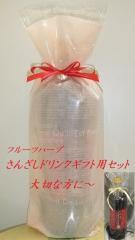 ◆サンザシ/山査子 飲料◆ さんざしドリンク 900mL 1本 ギフトセット 3,000円