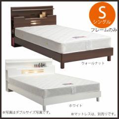 【送料無料】シングルベッド ベッド フレームのみ すのこベッド シングル 棚付き 宮付き シンプル レッグタイプ 子供部屋★rk245a
